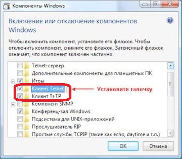 Включение Telnet клиента и TFTP клиента в Windows Vista/7/8/8.1/10